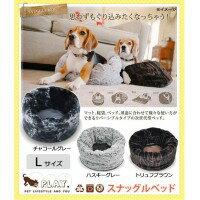 ルークランラグジュアリーベッド「P.L.A.Y」ペット用スナッグルベッド(袋型)Lサイズチャコールグレー