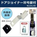 日本ロックサービス ドアジョイナー符号錠付 00721227-1 NLDJL40 / 建物管理や施工業者の方におすすめです。