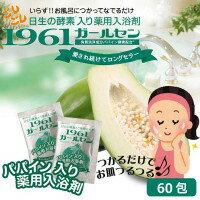 【2個】1961ガールセン パパイン酵素入浴剤 60包x2個 (4528816600529) / つかるだけでお肌ツルツル♪パパイン酵素入り薬用入浴剤です。
