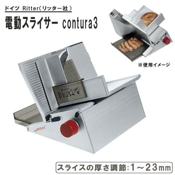 ritter (リッター)社 電動スライサー contura3 / パンやチーズもスライスできる電動スライサー!!:宇治style