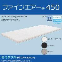 特殊立体ハニカム構造 高反発マットレス 【 ファインエアー 450 】 ミルキーホワイト セミダブル (120×200) / 底つきしないクッション性で、快適な睡眠環境をつくります。
