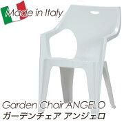 イタリア製 プラスチックガーデンチェア アンジェロ ホワイト ガーデン プラスチック スタッキング 積み重ね ガーデンファニチャー シンプル オシャレ