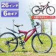 My Pallas(マイパラス) 自転車 クロスバイク 26インチ 6段変速 リアサス M-650 type3 ボルドー