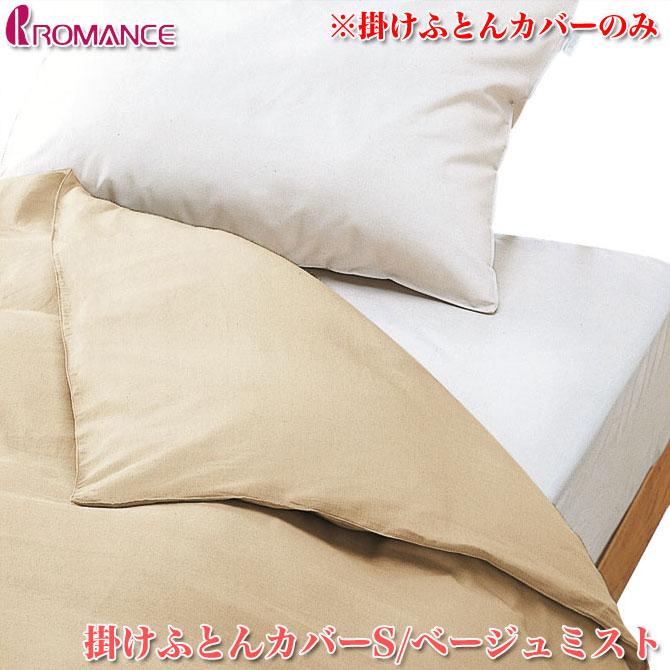 寝具カバー・シーツ, 掛け布団カバー  S 5340-8301-7400 ROMANCE RCS 150200cm