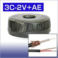 屋外用電源映像2芯ワンケーブル(3C2V+AE0.9)