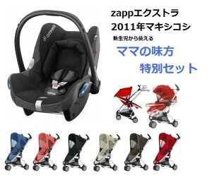 ◆特別価格セット◆Quinny ZAPP Xtraクイニーザップ エクストラ(カラー選べる)+マキシコシ ...