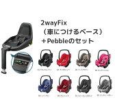(2点セット) Pebble ペブル カーシート+ Maxi-Cosi チャイルドシート 2WayFix ツーウェイフィックスプレゼント 可愛い 子供