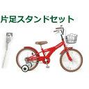 NEW子供用自転車 16インチ 片足スタンド同梱セット割引◆...