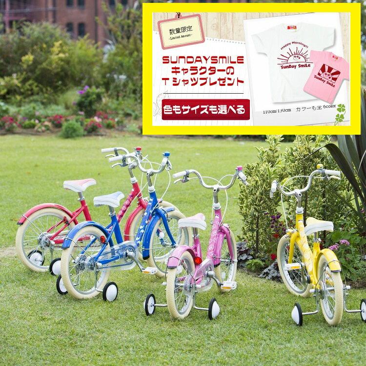 Tシャツプレゼント企画子供用自転車 16インチ18インチ  SUNDAYSMILE サンデースマイル アルミフレーム 軽量 幼児車 子ども用自転車 送料込