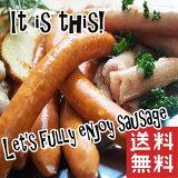 豪華最強ソーセージセット、松阪牛ソーセージ、松阪極豚チョリソーソーセージ、粗挽きフランク、自家製ソーセージ送料無料