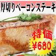 厚切りベーコンステーキ/ベーコン/熟成/厚切り/ステーキ/豚バラ/バーベキュー/焼肉/BBQ/bacon/ストック/常備品/簡単調理