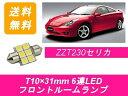 送料無料 LED フロントルームランプ トヨタ セリカ ZZT230