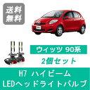 トヨタ ヴィッツ 90系 KSP90 SCP90 NCP91 NCP95 SPEVERT製 LE...