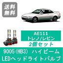 トヨタ トレノ レビン AE111 4A-GE H9.5〜H12.7 SPEVERT製 LE...