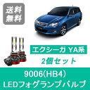 スバル エクシーガ YA系 SPEVERT製 LED フォグランプバルブ 9...
