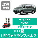 三菱 デリカD5 CV5W SPEVERT製 LED フォグランプバルブ H11 6...