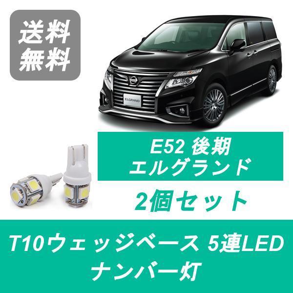 ライト・ランプ, ルームランプ  T10 5 LED E52 PE52 TE52 PNE52 TNE52 VQ35DE QR25DE