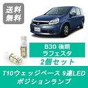 送料無料 T10 9連 LED ポジションランプ 日産 B30 NB30 ラフ...