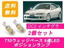 送料無料 T10 9連 LED ポジションランプ ホンダ インテグラ ...