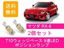 送料無料 T10 9連 LED ポジションランプ マツダ SE3P RX-8 RX...