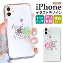 iPhone12mini クリアケース おもしろ iPhone12 Pro ケース 恐竜 かわいい 韓国 iPhone12ProMAX カバー 透明 ストラップホール iPhone SE2 iPhone11 シンプル iPhone11 Pro イラスト スマホケース おしゃれ iPhone11ProMAX X XS iPhoneXR 7 8 iPhoneケース 薄型 アイフォン FU