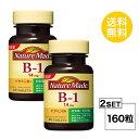 【2個セット】【送料無料】 ネイチャーメイド ビタミンB1 40日分×2個セット (160粒) 大塚製薬 サプリメント nature made