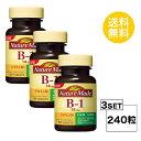 【3個セット】【送料無料】 ネイチャーメイド ビタミンB1 40日分×3個セット (240粒) 大塚製薬 サプリメント nature made