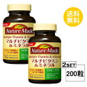 【2個セット】【送料無料】 ネイチャーメイド マルチビタミン&ミネラル 50日分×2個セット (200粒) 大塚製薬 サプリメント nature made