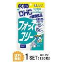【送料無料】 DHC フォースコリー 30日分 (120粒) ディーエイチシー