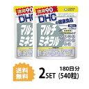 【送料無料】【2パック】 DHC マルチミネラル 徳用90日分×2パック (540粒) ディーエイチシー 栄養機能食品(カルシウム・鉄・亜鉛・銅・マグネシウム) その1