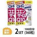 【送料無料】【2パック】 DHC コエンザイムQ10 包接体 90日分×2パック (360粒) ディーエイチシー サプリメント Q10 コエンザイム オリゴ糖 サプリ 健康食品 粒タイプ