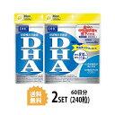 【送料無料】【2パック】 DHC DHA 30日分×2パック (240粒) ディーエイチシー サプリメント EPA DHA サプリ 健康食品 粒タイプ 【機能性表示食品】
