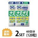【送料無料】【2パック】 DHC さえざえ 30日分×2パック (120粒) ディーエイチシー サプリメント PS DHA イチョウ葉 ギャバ 健康食品 粒タイプ 1