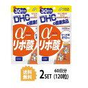 【送料無料】【2パック】 DHC α アルファ リポ酸 30日分 ×2パック(120粒) ディーエイチシー αリポ酸 脂肪酸 サプリメント