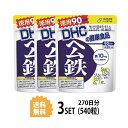 【送料無料】【3パック】 DHC ヘム鉄 徳用90日分×3パック (540粒) ディーエイチシー サプリメント ミネラル 葉酸 ビタミンB 健康食品 粒タイプ 栄養機能食品 (鉄・ビタミンB12・葉酸) その1