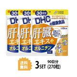 【送料無料】【3パック】 DHC 肝臓エキス+オルニチン 30日分×3パック (270粒) ディーエイチシー サプリメント 肝臓エキス オルニチン 亜鉛 健康食品 粒タイプ