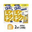 【送料無料】【2パック】 DHC レシチン 30日分×2パック (240粒) ディーエイチシー サプリメント レシチン 大豆 健康食品 粒タイプ