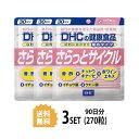 【送料無料】【3パック】 DHC さらっとサイクル 30日分×3パック (270粒) ディーエイチシー サプリメント 香酢 ナットウキナーゼ イチョウ葉 健康食品 粒タイプ