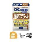 【送料無料】 DHC 健康ステロール 30日分 (60粒) ディーエイチシー サプリメント 植物ステロール アルギン酸 紅麹 健康食品 粒タイプ