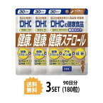 【送料無料】【3パック】 DHC 健康ステロール 30日分×3パック (180粒) ディーエイチシー サプリメント 植物ステロール アルギン酸 紅麹 健康食品 粒タイプ