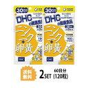 【送料無料】【2パック】 DHC ニンニク+卵黄 30日分×2パック (120粒) ディーエイチシー サプリメント ニンニク アリイン 卵黄 粒タイプ 1