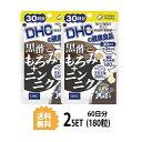【送料無料】【2パック】 DHC 黒酢もろみ+ニンニク×2パック 30日分 (180粒) ディーエイチシー サプリメント 黒酢 ニンニク 粒タイプ