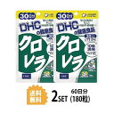 【送料無料】【2パック】 DHC クロレラ 30日分×2パック (180粒) ディーエイチシー サプリメント クロレラ アミノ酸 ビタミン 粒タイプ 1