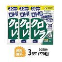 【送料無料】【3パック】 DHC クロレラ 30日分×3パック (270粒) ディーエイチシー サプリメント クロレラ アミノ酸 ビタミン 粒タイプ