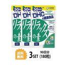 【送料無料】【3パック】 DHC リラックスの素 30日分×3パック (180粒) ディーエイチシー サプリメント セントジョーンズワート フラボノイド ヒペリシン 粒タイプ