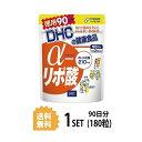 【送料無料】 DHC α(アルファ) リポ酸 徳用90日分 (180粒) ディーエイチシー サプリメント α-リポ酸 チオクト酸 粒タイプ