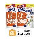 【送料無料】【2パック】 DHC α(アルファ) リポ酸 徳用90日分×2パック (360粒) ディーエイチシー サプリメント α-リポ酸 チオクト酸 粒タイプ