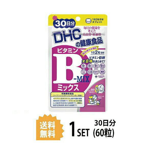 DHC『ビタミンBミックス』