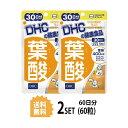 【送料無料】【2パック】 DHC 葉酸 30日分×2パック (60粒) ディーエイチシー サプリメント 葉酸 ビタミンB 粒タイプ