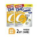【送料無料】【2パック】 DHC ビタミンC(ハードカプセル)徳用90日分×2パック (360粒) ディーエイチシー 【栄養機能食品(ビタミンC・ビタミンB2)】